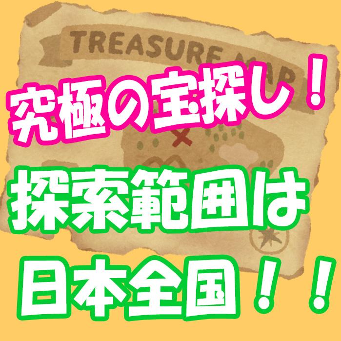 究極の宝探し 探索範囲は日本全国!