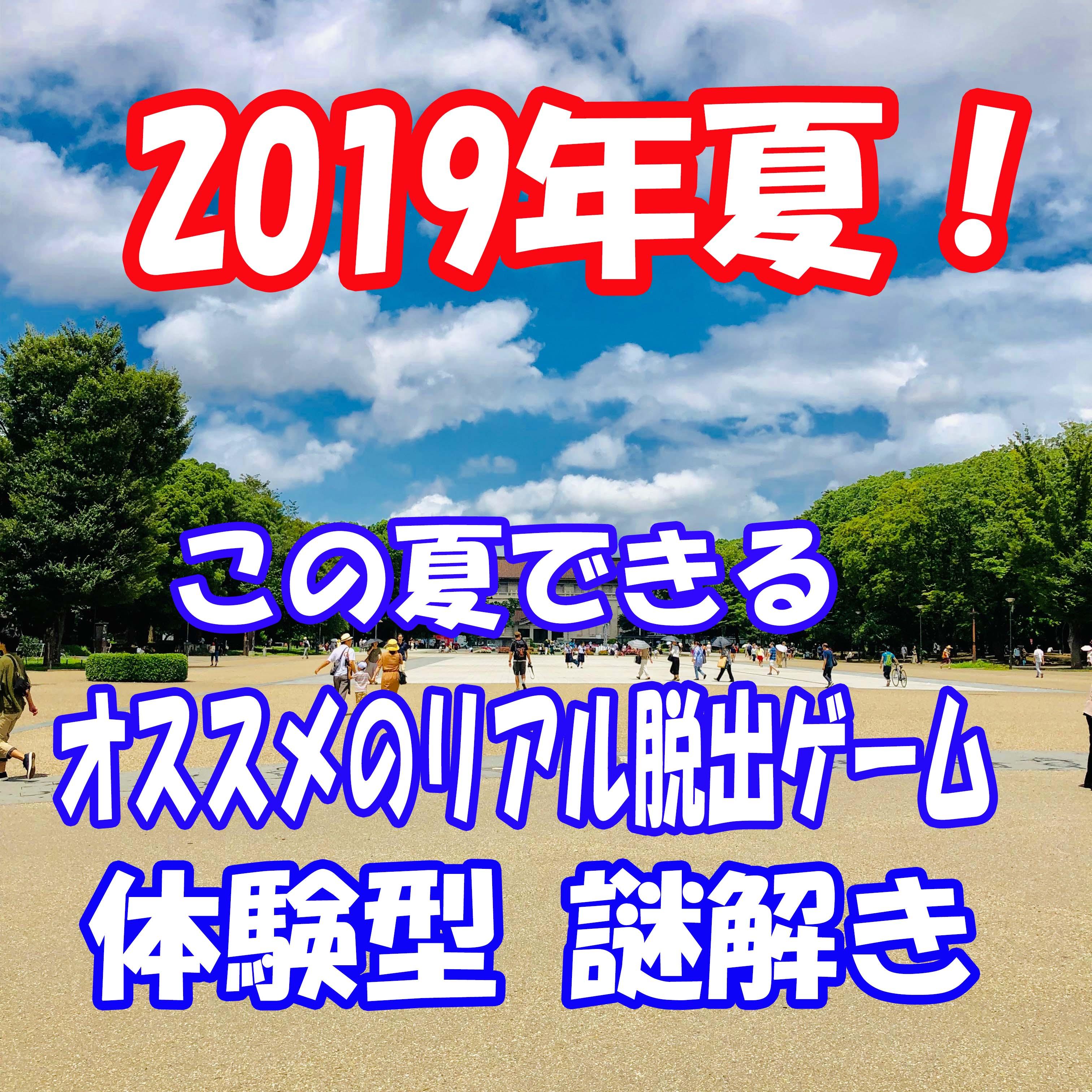 メトロ 謎 解き 大阪