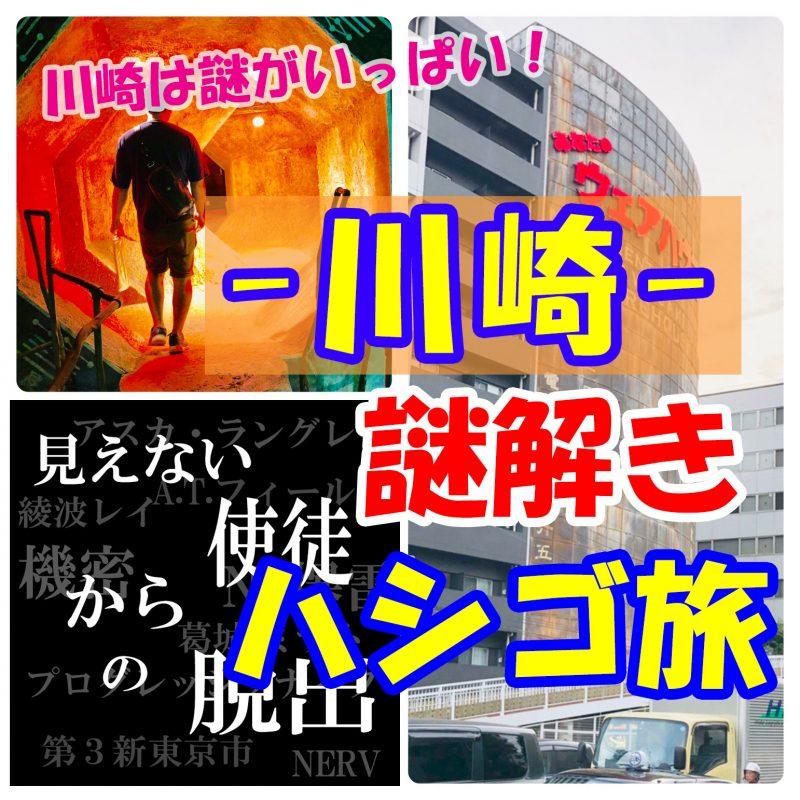川崎は謎がいっぱい 川崎謎解きハシゴ旅