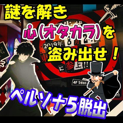 タイトル画像「東京ミステリーパレスからの脱出」