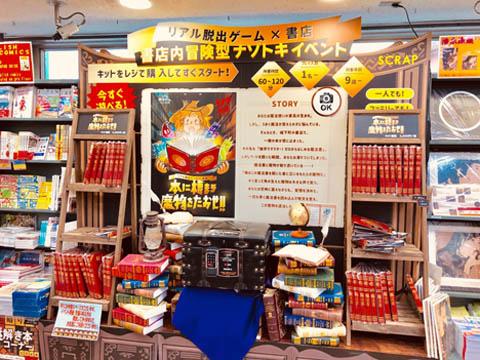 書店内コーナーの写真