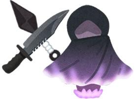 暗殺者のイラスト