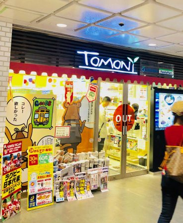 コンビニ「トモニー」西武新宿駅店