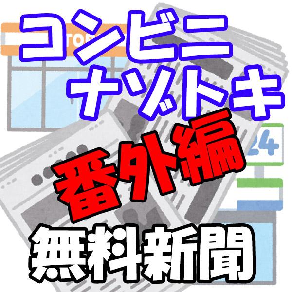 コンビニナゾトキ番外編 無料新聞