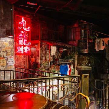 九龍城の看板の写真