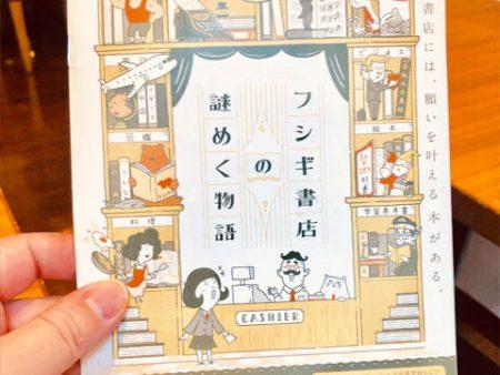 謎解き冊子(フシギ書店)の写真