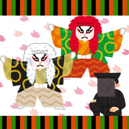 歌舞伎舞台のイラスト