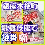 銀座木挽町歌舞伎座で謎掛噺-はなし-