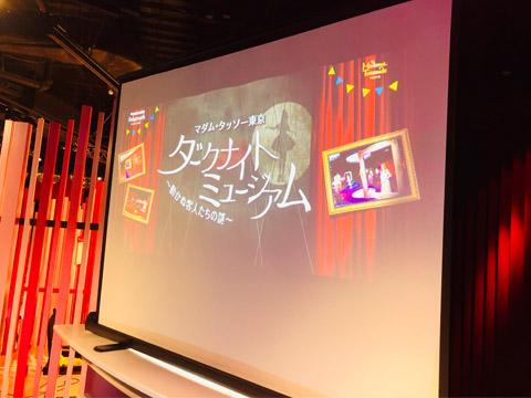 ダークナイトミュージアムのスクリーン写真