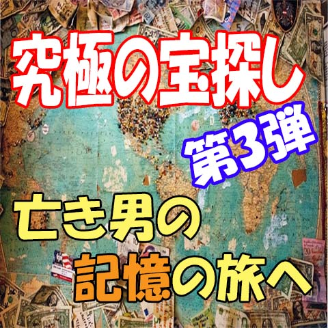 タイトル「消えた300万円を追え」