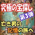 アイキャッチ「消えた300万円を追え」