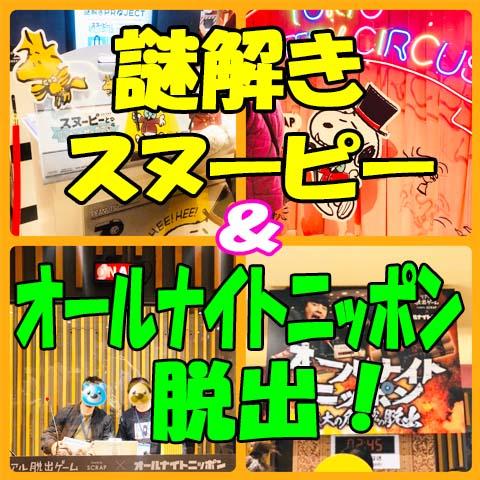スヌーピー謎解きサーカス団&オールナイトニッポン脱出