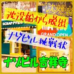 アイキャッチ「ナゾビル吉祥寺の紹介画像」