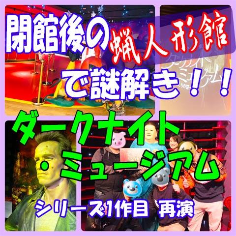 タイトル「ダークナイトミュージアム(動かぬ客人たち)」