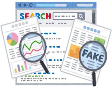 ネット検索のイメージ