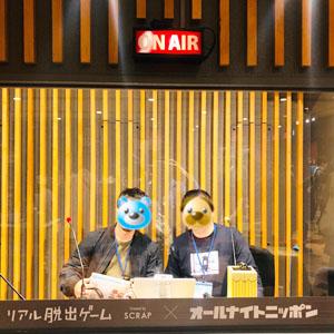オールナイトニッポン脱出のスタジオ写真02