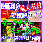 アイキャッチ「ダークナイトミュージアム(動かぬ客人たち)」