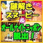 アイキャッチ「スヌーピー謎解きサーカス団&オールナイトニッポン脱出」