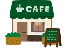 カフェのイラスト