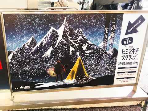 雪山脱出のポスター写真