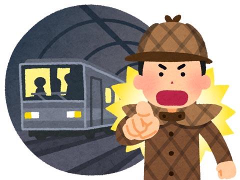 鉄道と探偵のイラスト