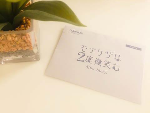エクストラ謎の封筒の写真