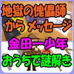 アイキャッチ画像「九龍QUEST遊戯録」