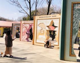 ムーミンバレーパーク入口のフォトスポットの写真
