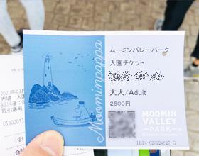 ムーミンバレーパークのチケットの写真