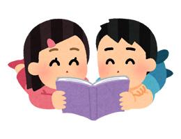 一緒に本を読むイラスト