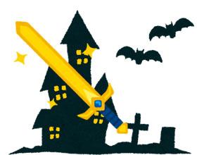 くらやみ城と光の剣のイラスト