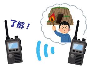 無線で指示をするイラスト