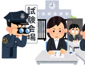公安試験会場のイラスト