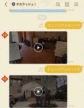 LINEのルート映像の写真1
