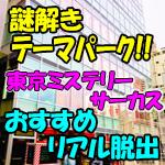 アイキャッチ画像「東京ミステリーサーカスのおすすめ」