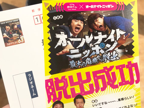 オールナイトニッポン脱出の紹介写真