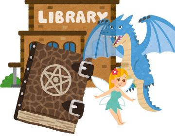 魔法図書館のイメージイラスト