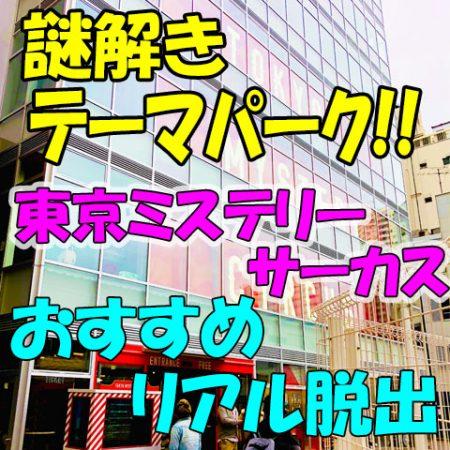 タイトル画像「東京ミステリーサーカスのおすすめ」