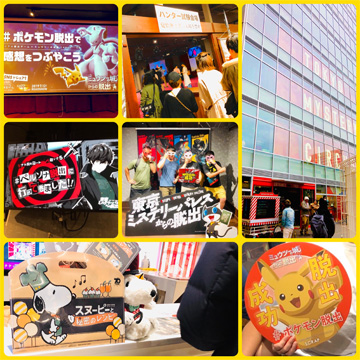 東京ミステリーサーカスのイメージ写真