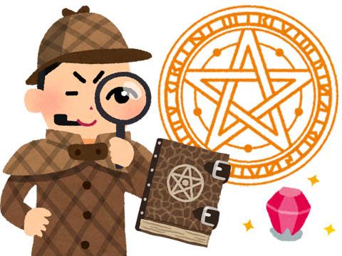 五芒星と探偵と本と宝石のイラスト