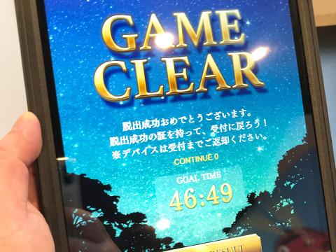 ゲームクリア画面の写真