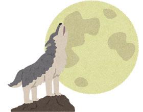 オオカミと月のイラスト