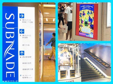新宿サブナードの写真