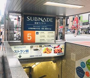 サブナード地下への入口の写真