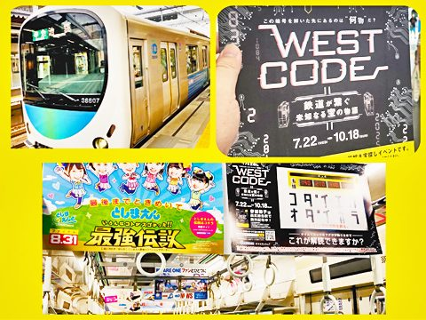電車の中吊り広告の謎解きの写真
