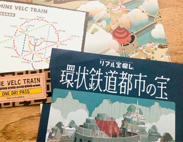 環状鉄道都市の宝の謎解きキットの写真