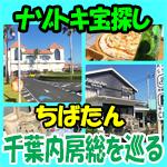 アイキャッチ画像「ちばたん~千葉元気探検隊~」