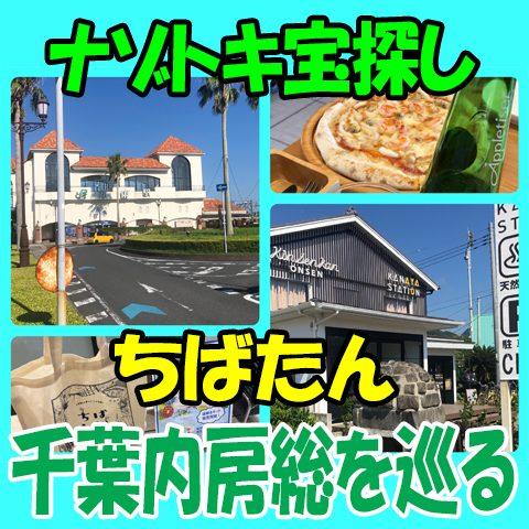 タイトル画像「ちばたん~千葉元気探検隊~」