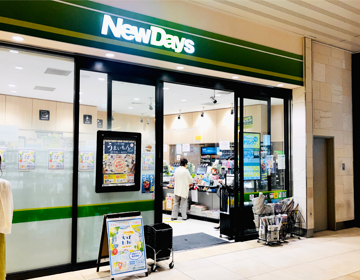NewDaysペリエ千葉店の写真