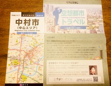 中村市のマップと空想トラベルの表紙の写真